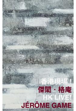 Traduction chinoise (mandarin), HK Live ! CUHKPress
